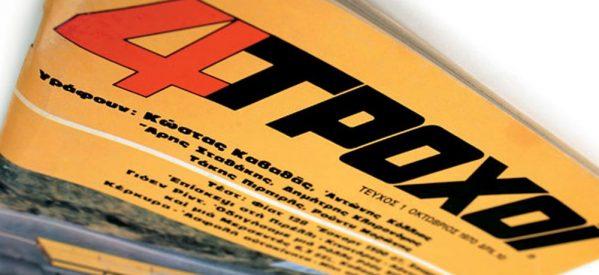 Κλείνουν τα περιοδικά 4 Τροχοί και Auto Bild