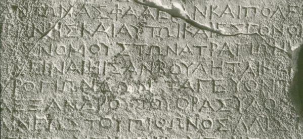 Βιβλίο για τις επιγραφές του Άτραγα