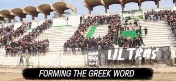 """Εντυπωσιακό! Oπαδοί στο Μαρόκο σχηματίζουν στις κερκίδες του γηπέδου την ελληνική λέξη """"Φιλότιμο"""" – Δείτε το βίντεο"""