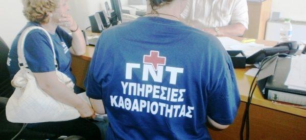 Προσλήψεις στο Γενικό Νοσοκομείο Τρικάλων