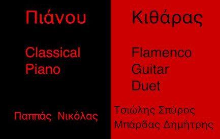 Tρίκαλα – ρεσιτάλ με ύφος τζαζ-φλαμένγκο – κλασσικής μουσική