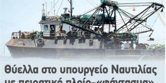 """Έρευνα του υπουργείου Ναυτιλίας για την αποκάλυψη της εφημερίδας """"Αγορά"""""""