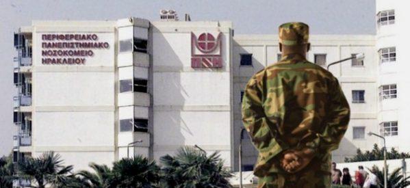 Ισραηλινή «επιθεώρηση» στο ΠΑΓΝΗ – Επιβεβαιώνει ο διοικητής
