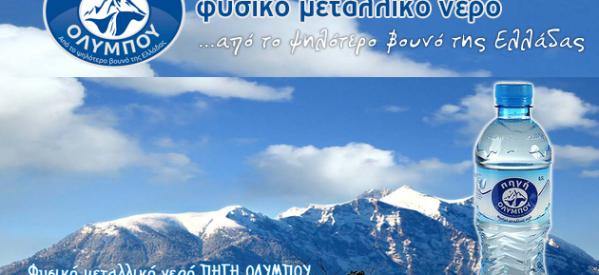 Πηγή Ολύμπου – Φυσικό μεταλλικό νερό από το ψηλότερο βουνό της Ελλάδας