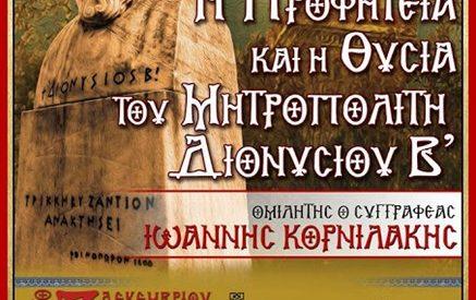 Ιστορική εκδήλωση στα Τρίκαλα για τον Μητροπολίτη Διονύσιο Β' τον Φιλόσοφο