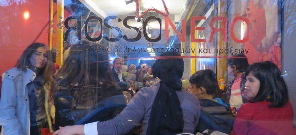 «Rossonero» – Πολιτική – εκδήλωση για το Μακεδονικό