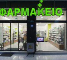 Το ωράριο των φαρμακείων της πόλης των Τρικάλων