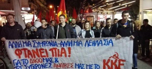 ΚΚΕ Tρικάλων : Κάτω τα χέρια από την απεργία