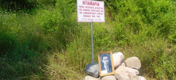 Tρίκαλα – Καταγγελία του ΚΚΕ για τη βεβήλωση του ιστορικού μνημείου στα Νταμάρια