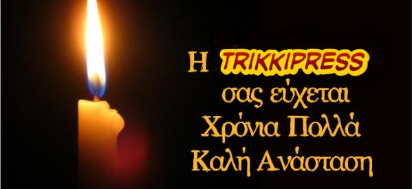 Από την TrikkiPress καλή Ανάσταση και καλό Πάσχα!