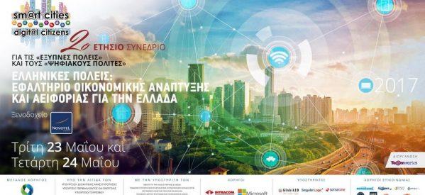 Τιμάται η Περιφέρεια Θεσσαλίας στα πλαίσια του συνεδρίου Smart Cities – Digital Citizens