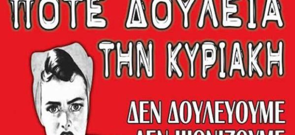 Κάλεσμα απεργίας από το Σωματείο Ιδιωτικών Υπαλλήλων Τρικάλων-Συγκέντρωση την Κυριακή
