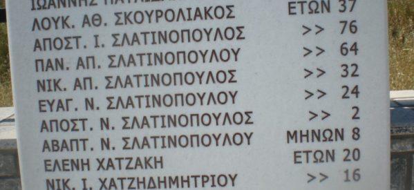 Το «μικρό» ολοκαύτωμα…- Κάτοικοι 24, νεκροί 23, διασωθέντες 1!- Αβάπτιστο Λ. ΠΑΠΑΧΑΤΖΗ, μηνών 9!