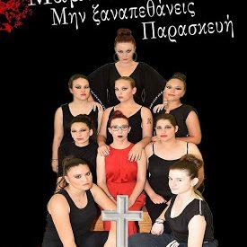 Οι νέοι του Ζάρκου παρουσιάζουν: «Μαμά…μην ξανά πεθάνεις Παρασκευή»