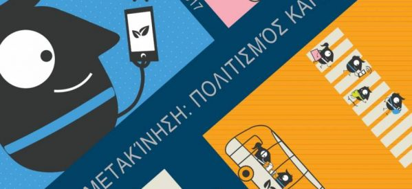 Eυρωπαϊκή εβδομάδα κινητικότητας στα Τρίκαλα – Το πρόγραμμα εκδηλώσεων