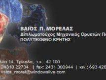 Βάιος Μορέλας – Διπλωματούχος Μηχανικός Ορυκτών Πόρων