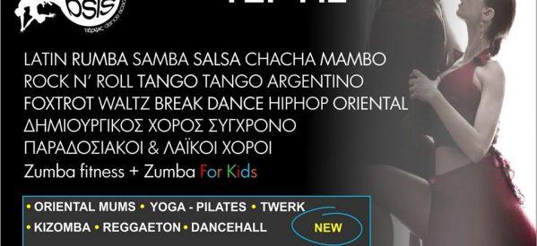 Ακαδημία Χορού ΤΕΡΨΙΣ
