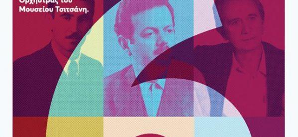Συναυλία-Αφιέρωμα στους έξι σπουδαίους Τρικαλινούς δημιουργούς