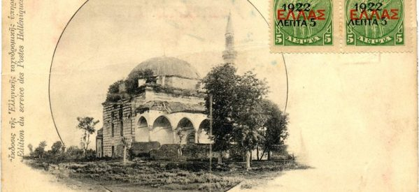 Τέμενος εν Τρικάλοις
