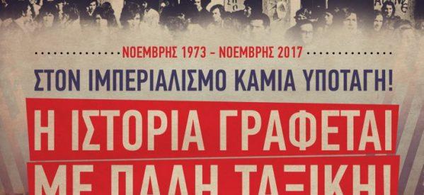 ΚΚΕ Τρικάλων: Για τα 44 χρόνια από τον ηρωικό ξεσηκωμό στο Πολυτεχνείο το 1973