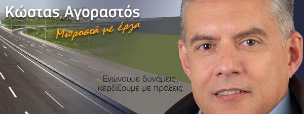 """Ο Κώστας Αγοραστός σφύριξε έναρξη προεκλογικής εκστρατείας για τον συνδυασμό """"Συμμαχία Υπέρ των Πολιτών"""""""