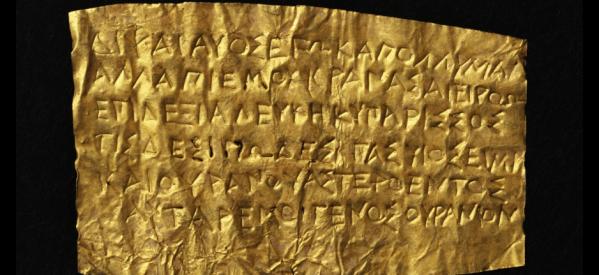 Αρχαίο προσευχητάρι