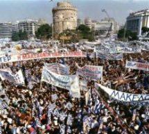 Το Μακεδονικό ζήτημα και τα σκοπιανοφάγα συλλαλητήρια, πλην Λακεδαιμονίων….