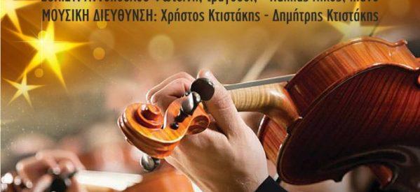 Τρίκαλα –  Χριστουγεννιάτικη συναυλία με τη Συμφωνική Ορχήστρα Νέων