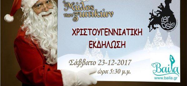 Χριστουγεννιάτικη Χορευτική Μαγεία από την Τέρψις  στον «Μύλο των Ξωτικών»!!!