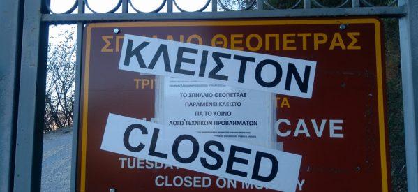 Για το παγκόσμιας ακτινοβολίας σπήλαιο της Θεόπετρας ξαναφταίει ο Χατζηπετρής …..