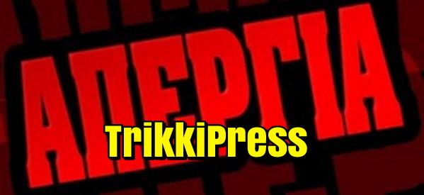 Η TrikkiPress συμμετέχει στην 24ωρη απεργία των ΜΜΕ