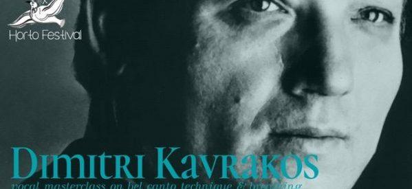Πανδαισία μουσικής στα Τρίκαλα για τον Δημήτρη Καβράκο