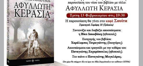 Παρουσίαση βιβλίου του Ηλία Στεργιόπουλου – ΑΦΥΛΛΩΤΗ ΚΕΡΑΣΙΑ