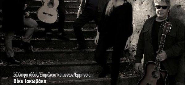 """Τρίκαλα – """"Αιώνιος έρωτας"""" στην Ανδρομέδα"""