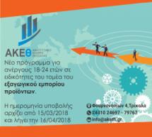 Νέο πρόγραμμα  από το ΑΚΕΘ για ανέργους 18-24 ετών στον τομέα του εξαγωγικού εμπορίου