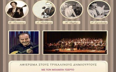 «Ο Μπάμπης Τσέρτος και το Μουσικό Σχολείο Τρικάλων συναντούν τους Τρικαλινούς δημιουργούς … »