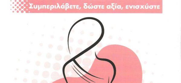Νεφροί και Υγεία των Γυναικών
