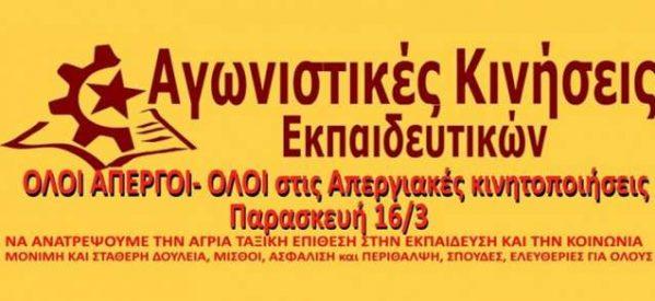 Αγωνιστικές κινήσεις εκπαιδευτικών: Στον δρόμο του αγώνα, όχι στους διαδρόμους της κοροϊδίας!