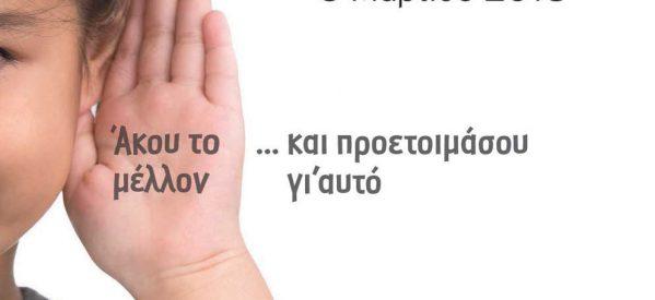 Bάγια Κουκουράβα : Η σωστή αντιμετώπιση της απώλειας ακοής είναι η έγκυρη και έγκαιρη διάγνωση