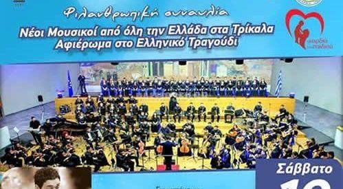 Φιλανθρωπική συναυλία με την Συμφωνική Ορχήστρα Νέων Ελλάδος στα Τρίκαλα