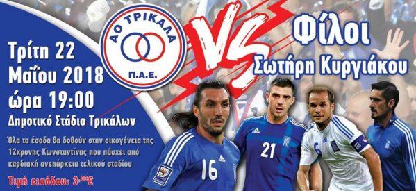 Σήμερα Τρίτη ΑΟ Τρίκαλα και Φίλοι Κυργιάκου παίζουν για την Κωνσταντίνα !