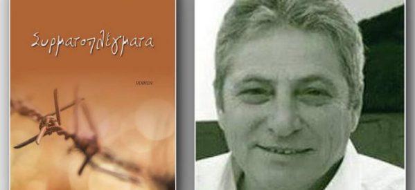 Παρουσιάζεται την Κυριακή 8 Ιουλίου η ποιητική συλλογή του Μιχάλη Παπαστύλου