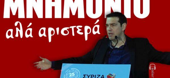 Η κυβέρνηση ΣΥΡΙΖΑ γιορτάζει τα νέα μνημόνια(; )