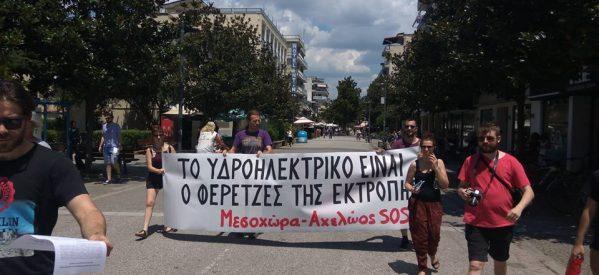 Διαμαρτυρία στην Ασκληπιού για τον Αχελώο