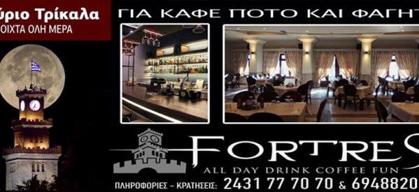 Φρούριο Τρικάλων – καφέ εστιατόριο πάμπ