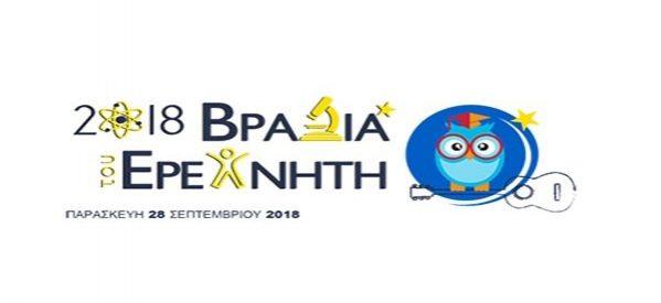 Μια μεγάλη γιορτή για την Επιστήμη και την Έρευνα στη Λάρισα