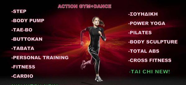 """""""Αction gym+dance"""" – Το πιο σύγχρονο γυμναστήριο της πόλης"""
