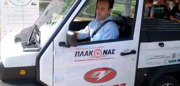 Τρίκαλα : Hλεκτροκίνητα οχήματα