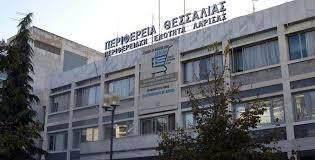 Τις καινοτομίες των επιχειρήσεων της Θεσσαλίας προβάλει η Περιφέρεια μέσου του ευρωπαϊκού προγράμματος INNOGROW