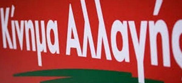 Τρίκαλα – Οι υποψήφιοι σύνεδροι του Κινήματος Αλλαγής